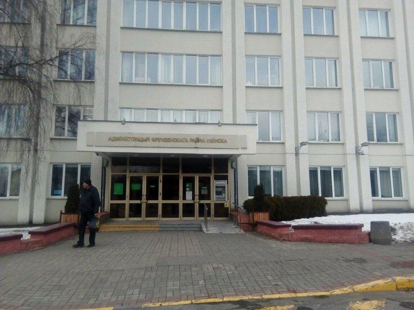 Исполнительный комитет и администрация Администрация Фрунзенского района г. Минска - фото №3