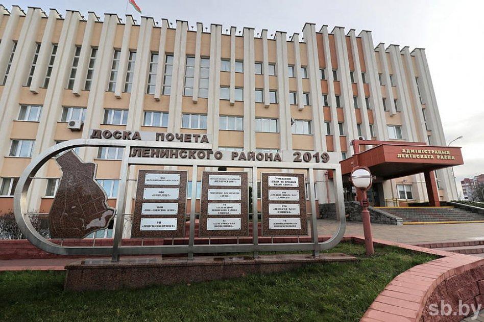Исполнительный комитет и администрация Администрация Ленинского района г. Минска - фото №5